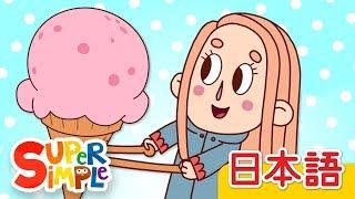 1から10まで日本語で数えよう!Super Simple Songsのこどものうた「アイ...