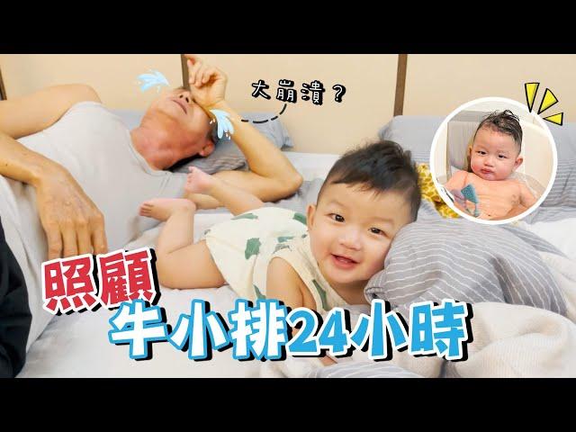 新手爺爺上陣,照顧牛小排一整天『會不會大崩潰?』Grandpa goes into battle and takes care of the beef short ribs for 24 hours