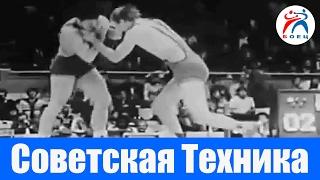 Греко Римская борьба. Советская техника.