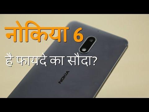 नोकिया 6 का रिव्यू   Nokia 6 Review in Hindi