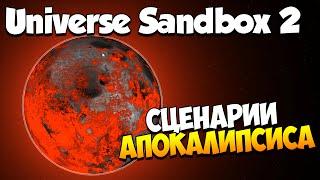Universe Sandbox 2 | Сценарии апокалипсиса!