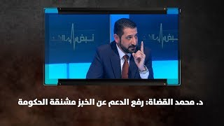 د. محمد القضاة: رفع الدعم عن الخبز مشنقة الحكومة