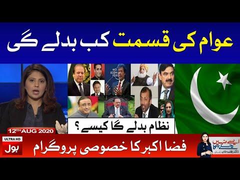 Aisay Nahi Chalay Ga  with Fiza Akbar Khan - Wednesday 12th August 2020