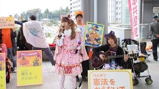 日本共産党茨城県南部地区委員会で行なった、「憲法をかえないで」ハロ...