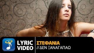 Στεφανία - Δεν Ξαναγαπάω | Stefania - Den Ksanagapao (Official Lyric Video HQ)
