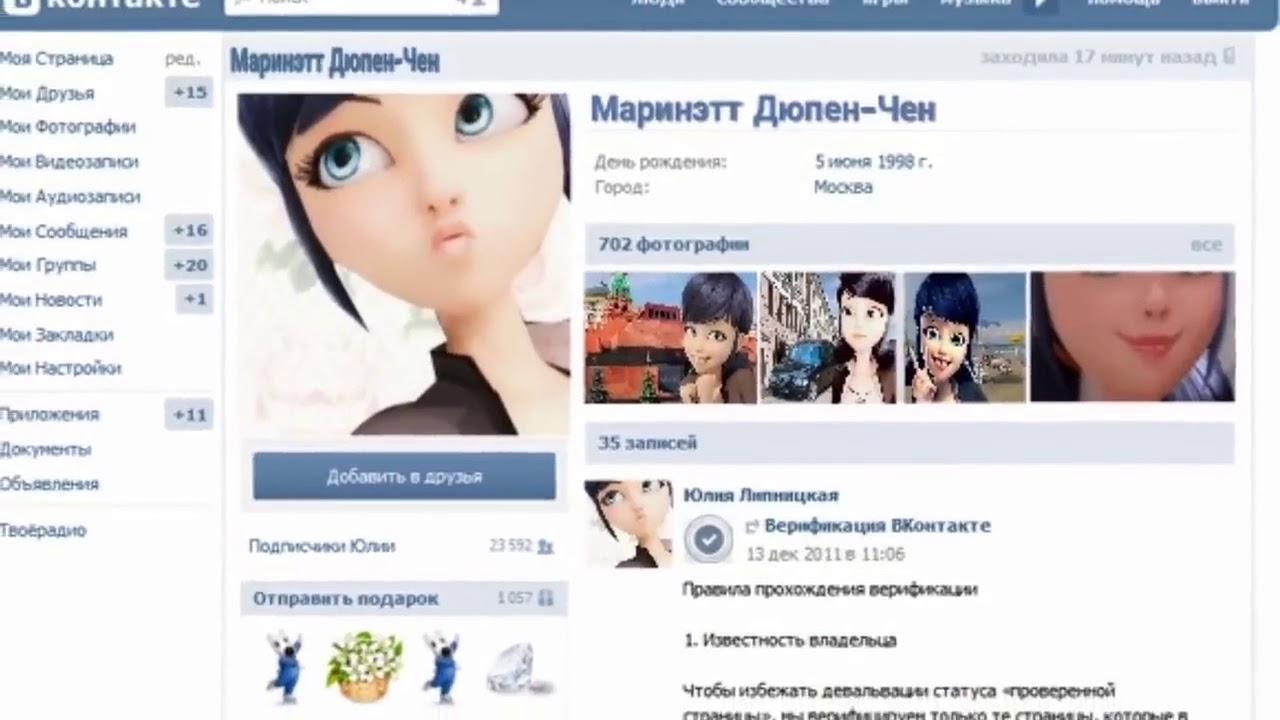Леди баг - фотки вконтакте(НЕ МОЕ) - YouTube