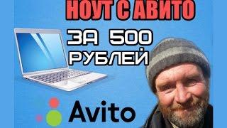 Ноут с авито за 500 рублей - Что мне удалось купить за такие деньги? Обзор(, 2017-04-18T12:04:25.000Z)