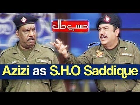Hasb e Haal 17 May 2020   Azizi as SHO Sadique   حسب حال   Dunya News   HH1