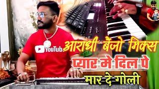 Pyar Me Dil Pe Mar De Goli   Aradhi Banjo Mix    Vijay Dhiwar Banjo Official   Dj Style Banjo Remix