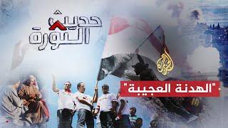 حديث الثورة- أي آفاق للثورة السورية؟
