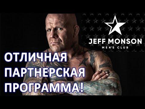 Джефф Монсон партнерка. Где заработать в интернете. Заработок на Партнерских Программах