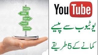 Top 5 Ways To Earn Money on Youtube Urdu/Hindi Tutorial