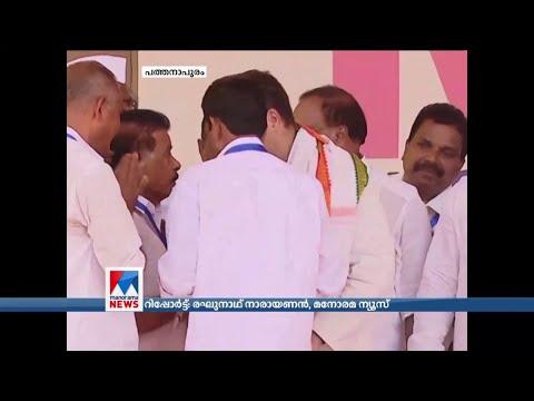 Rahul Gandhi Pathanapuram election Congress