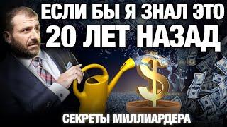 ЧТО НУЖНО знать чтобы ДОБИТЬСЯ в ЖИЗНИ всего 2 причины успеха Секрет миллиардера
