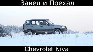 Тест драйв Chevrolet Niva или Нива Шевроле (Шнива) (обзор)(Тест драйв Chevrolet Niva или Нива Шевроле в простонородии (шнива). Обзор одиного из самых бюджетных внедорожнико..., 2016-01-25T10:34:02.000Z)