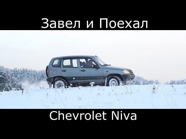 Chevrolet Niva или Нива Шевроле (шнива) Завел и Поехал