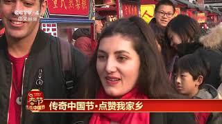 [传奇中国节春节]点赞我家乡 天津:九河下梢中西合璧 津味儿年俗庆团圆| CCTV中文国际