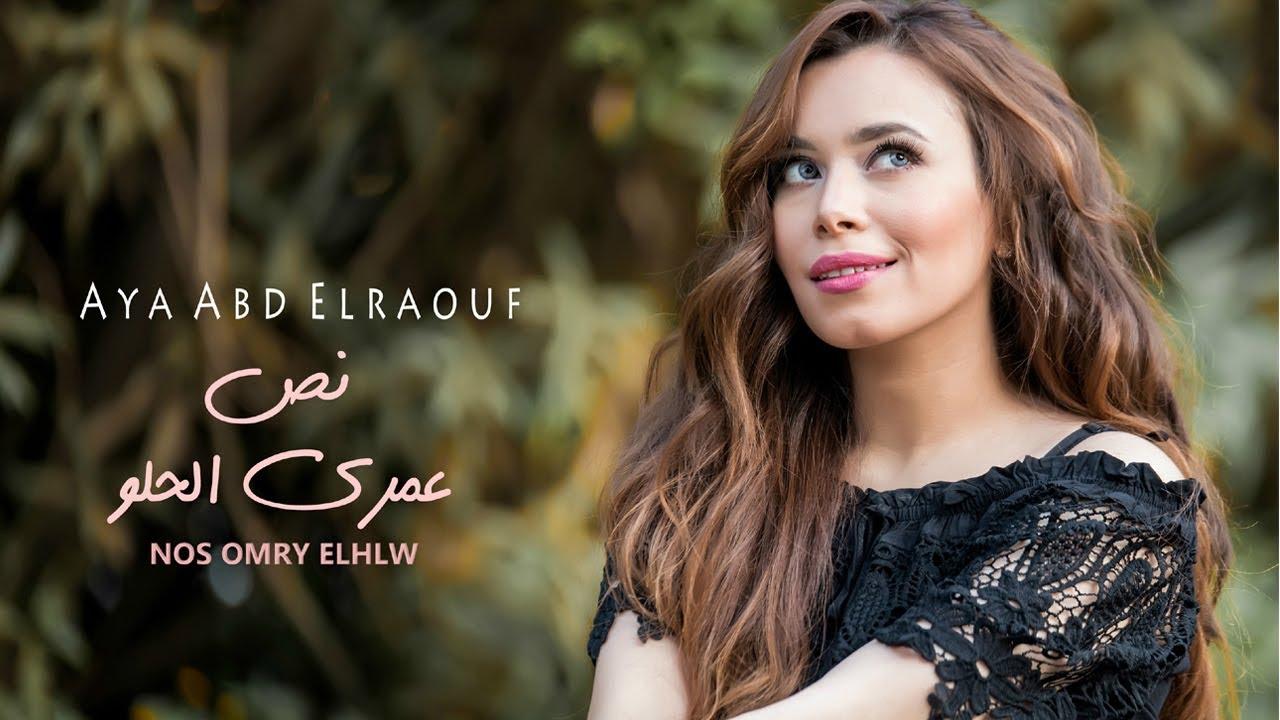 آيه عبد الرؤوف - نص عمري الحلو (حصريا) Aya Abd Elraoof - Nos 3omry El Helw