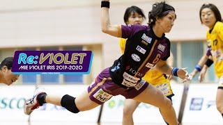 三重バイオレットアイリス vs 大阪ラヴィッツ 日本リーグ女子2020・第6戦 ー2020/01/25