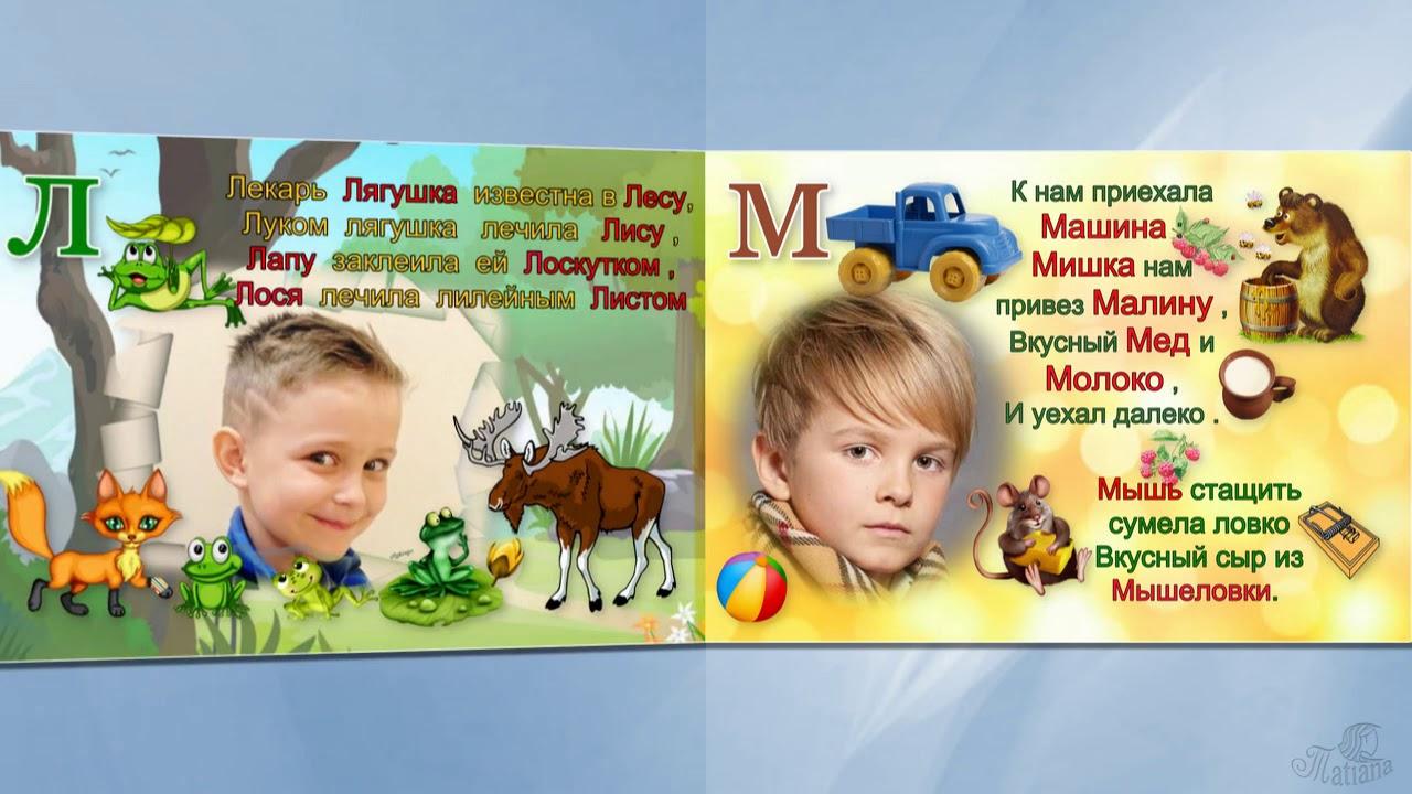 расположены обеих шаблоны для фотокниги азбука черногория фото