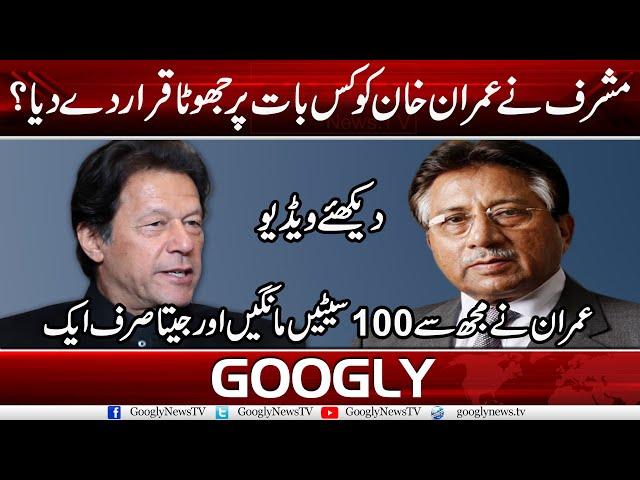 Musharraf Nai Imran Khan Ko Kis Baat Per Jhoota Qarar Dai Diya? | Googly News TV