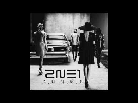 2NΞ1 - 그리워해요 (MISSING YOU) (Audio) KR.VER