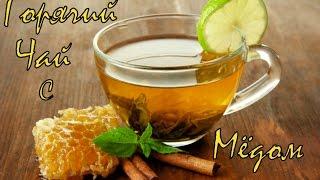 видео Мед в горячий чай: можно ли добавлять, как пить