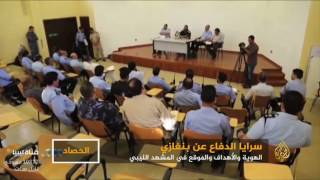 موقع سرايا الدفاع عن بنغازي بالمشهد الليبي