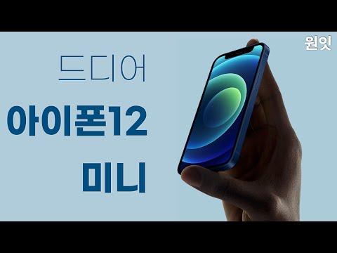 아이폰 12 미니 ⎪11월 출시