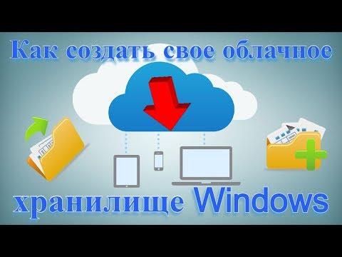 Как создать свое облачное хранилище Windows?