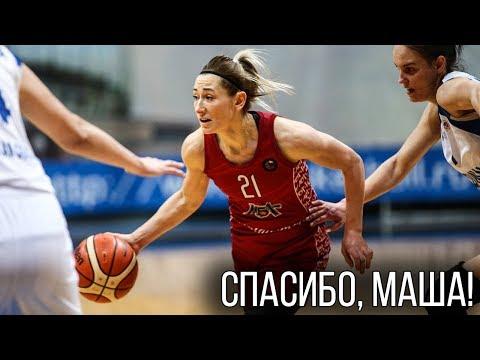 Спасибо, Маша! Мария Торопова завершает профессиональную карьеру