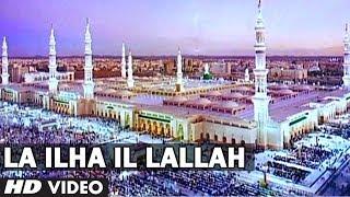 La ilha il lallah Video Song | Sana-e-Rahmate Alam | Taslim, Aarif Khan