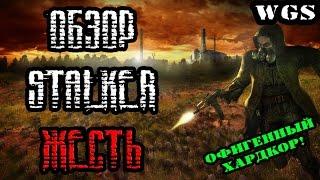 ОБЗОР S.T.A.L.K.E.R. Тень Чернобыля - ЖЕСТЬ (ОФИГЕННЫЙ ХАРДКОРНЫЙ МОД!)