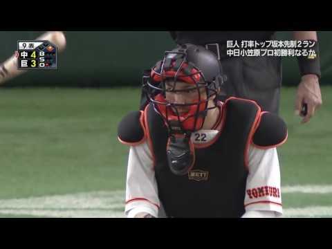 巨人・澤村拓一 歴史的大暴投 (Japanese pitcher uncork the wildest pitch)