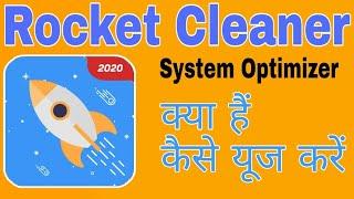 How to use Rocket Cleaner App||Rocket Cleaner App||Rocket Cleaner screenshot 1
