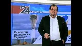СУТЬ ДЕЛА- 'Казахстан выходит из Евразэс?'