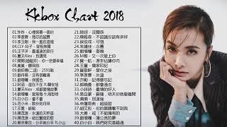 【超嗨快歌】40首KTV熱門點播排行榜 KKBOX 2018 華語流行歌曲100首 2018新歌 & 排行榜歌曲 | 中文歌曲排行榜2018 | KKBOX 風雲榜 | 匯集音樂排行榜