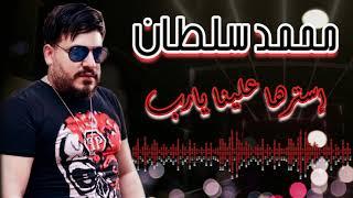 محمد سلطان - استرها علينا يارب