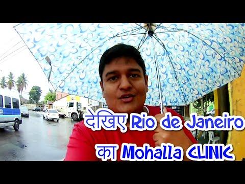 FAMILY Clinic Tour - Rio de Janeiro | Brazil ka हाई फाई मोहल्ला क्लिनिक Tour | Mohalla Clinic