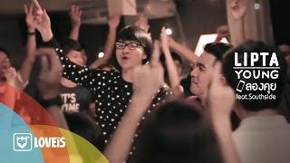 LIPTA : ลองคุย (add friend) Feat. Southside [Official MV]