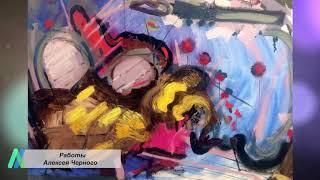 Художник Алексей Черный (город Уфа, проект «Любимые художники Башкирии»)