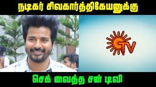 நடிகர் சிவகார்த்திகேயனுக்கு செக் வைத்த சன் டிவி | Sivakarthikeyan | Sun Tv | Sivakarthikeyan Movies