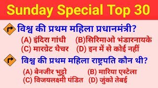 🔴 Sunday Special Online Test top 30 GK questions and answers For all Exams //