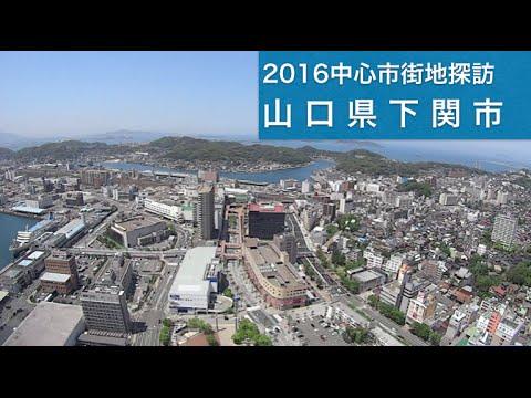 2016中心市街地探訪054・・山口県下関市 - YouTube