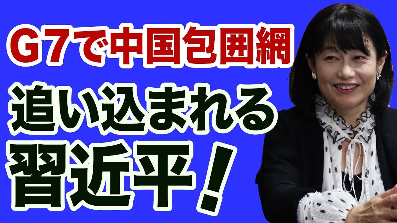 【河添恵子】G7で中国包囲網!追い込まれる習近平!【WiLL増刊号#543】