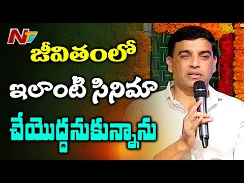 Disappointed So Much After Hearing Srinivasa Kalyanam Movie Talk Says Dil Raju | Nithiin  NTV