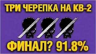 КВ-2 (Р) - САМЫЕ СЛОЖНЫЕ 3 ОТМЕТКИ В МОЕЙ ЖИЗНИ - ФИНАЛ? 91.8%