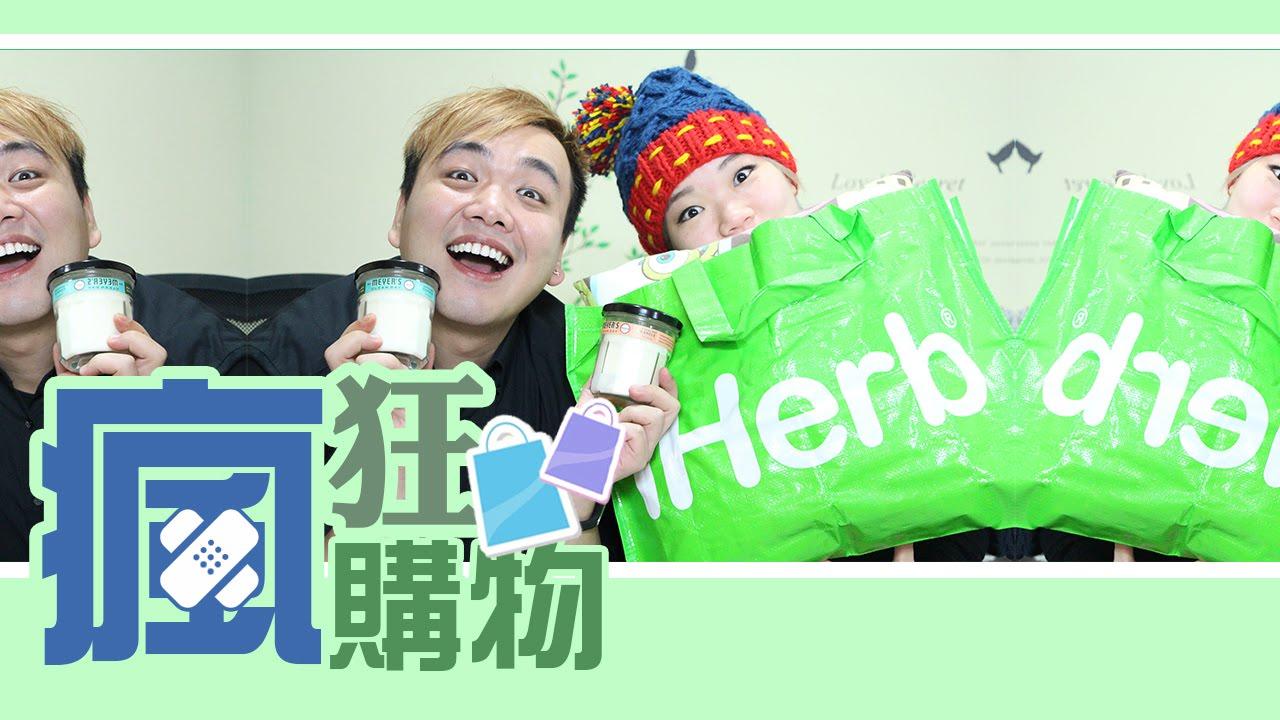 Iherb網購開箱 - EP1 |電瘋線 - YouTube