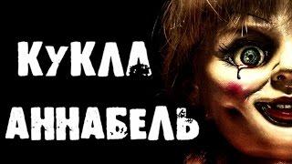 СТРАШИЛКИ - Кукла Аннабель...