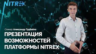 Презентация возможностей платформы NITREX | Управление финансами